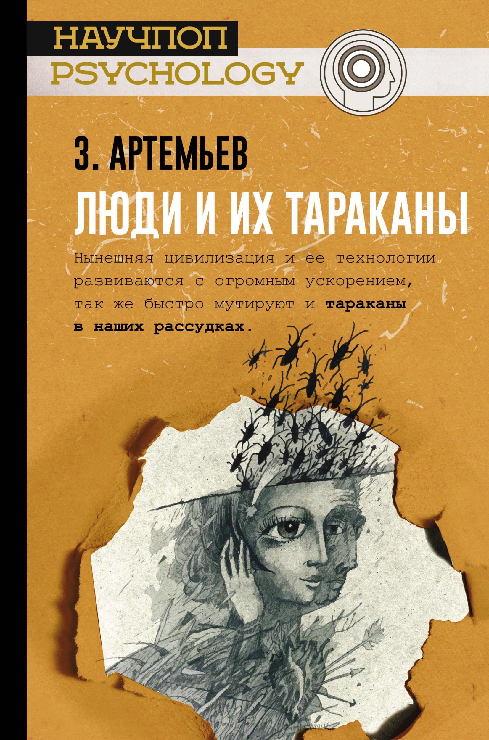 http://chelib.ru/wp-content/uploads/img/books/Артемьев.-Люди-и-их-тараканы.jpg