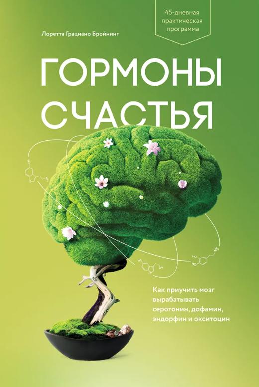 http://chelib.ru/wp-content/uploads/img/books/Бройнинг.-Гормоны-счастья.png