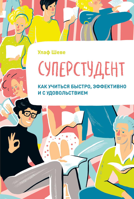 http://chelib.ru/wp-content/uploads/img/books/Шеве.-Суперстудент.jpg