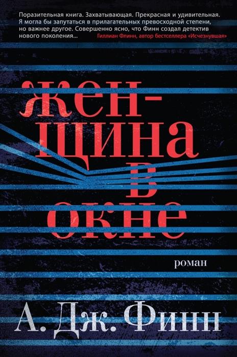 http://chelib.ru/wp-content/uploads/img/books/Finn-jenshina-v-okne.jpg
