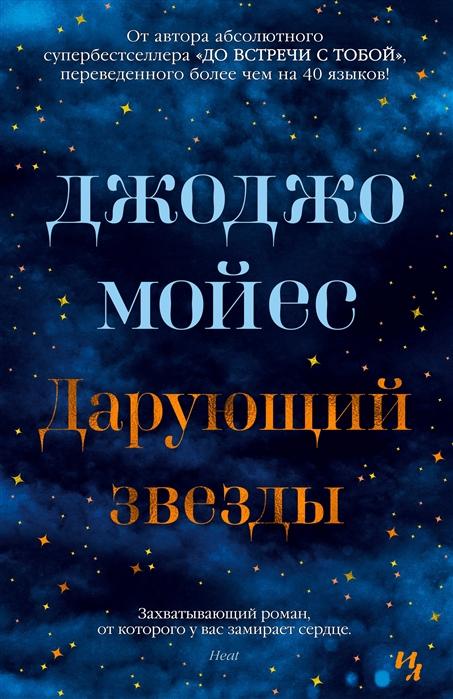 http://chelib.ru/wp-content/uploads/img/books/Moies-daruyshiy-zvezdi.jpg