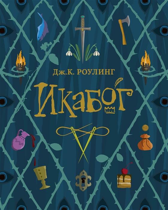 http://chelib.ru/wp-content/uploads/img/books/Rouling-Ikabog.jpg