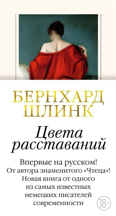 http://chelib.ru/wp-content/uploads/img/books/Shlink-cveta-rasstavaniy.jpg