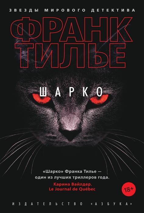 http://chelib.ru/wp-content/uploads/img/books/Tilie-Sharko.jpg