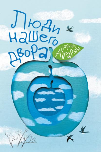 http://chelib.ru/wp-content/uploads/img/books/abgaryan-ludi-nashego-dvora.jpg