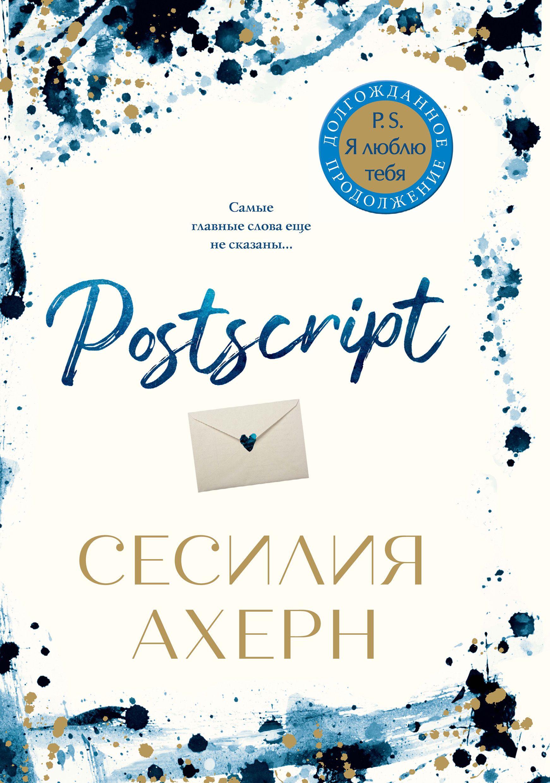 http://chelib.ru/wp-content/uploads/img/books/ahern-postscript.jpg