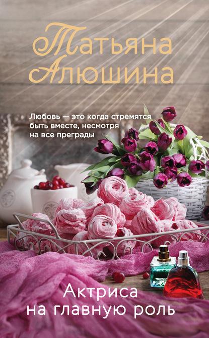 http://chelib.ru/wp-content/uploads/img/books/alushina-aktrisa-na-glavnuu-rol.jpg
