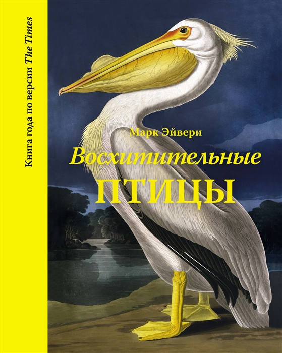 http://chelib.ru/wp-content/uploads/img/books/avery_birds.jpg