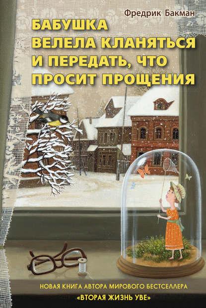 http://chelib.ru/wp-content/uploads/img/books/bakman-babushka-velela-klanyatsya-i-peredat-chto-prosit-proscheniy.jpg