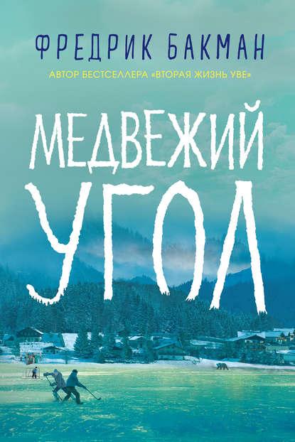 http://chelib.ru/wp-content/uploads/img/books/bakman-medvezhiy-ugol.jpg
