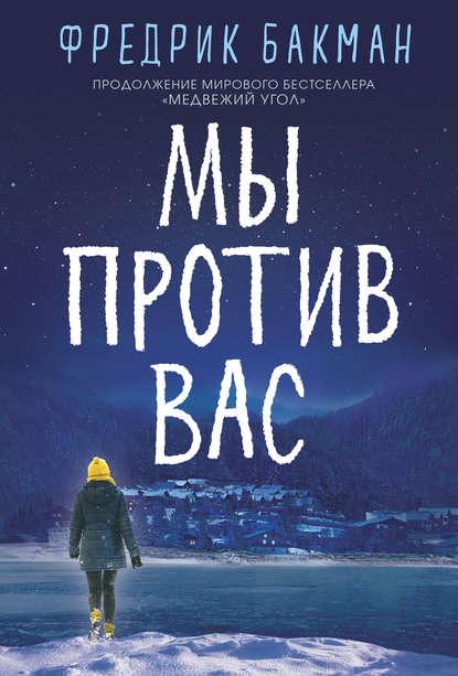 http://chelib.ru/wp-content/uploads/img/books/bakman-my-protiv-vas.jpg