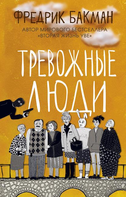 http://chelib.ru/wp-content/uploads/img/books/bakman-trevozhnye-ludi.jpg