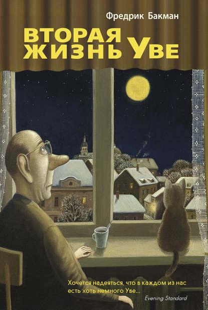 http://chelib.ru/wp-content/uploads/img/books/bakman-vtoraya-zhizn-uve.jpg