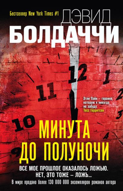 http://chelib.ru/wp-content/uploads/img/books/baldacci-minuta-do-polunochi.jpg