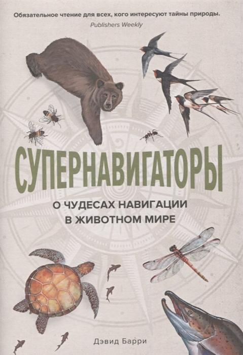 http://chelib.ru/wp-content/uploads/img/books/barry_supernavigatori.jpg