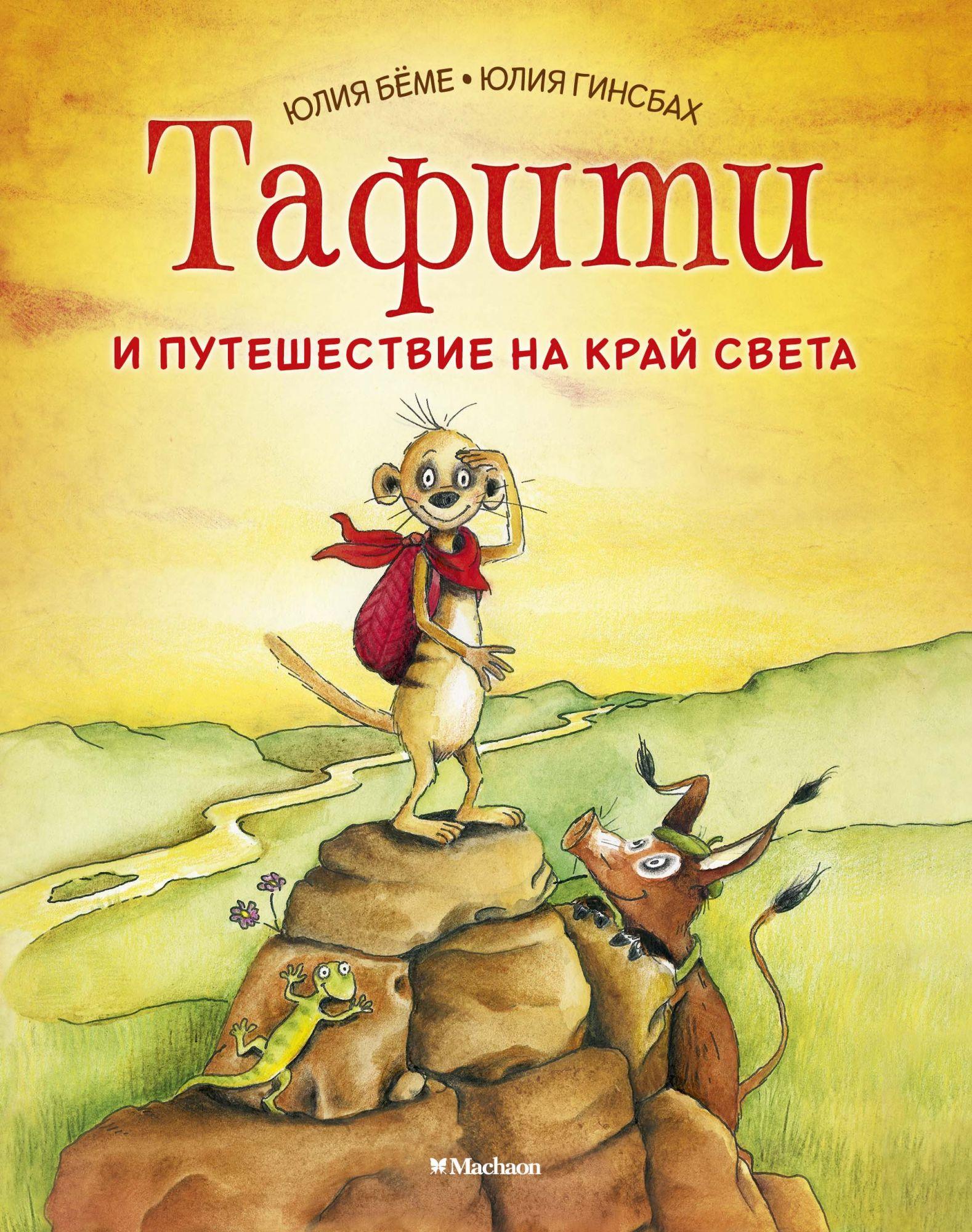 http://chelib.ru/wp-content/uploads/img/books/beme-ginsbah-tafiti.jpg