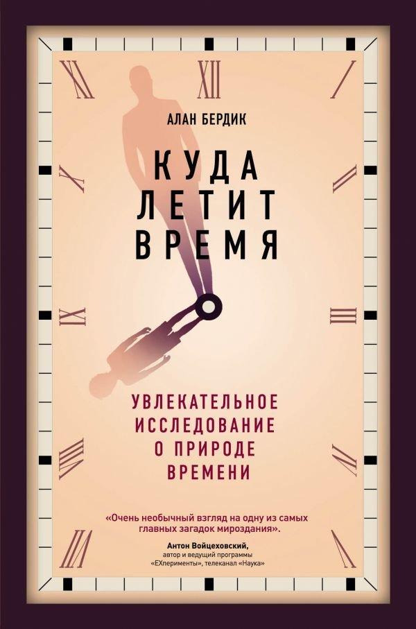http://chelib.ru/wp-content/uploads/img/books/berdik-kuda-letit-vremya.jpg