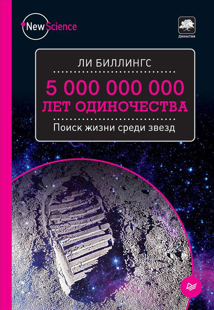 http://chelib.ru/wp-content/uploads/img/books/billings-poisk-jizni-sredi-zvezd.jpg
