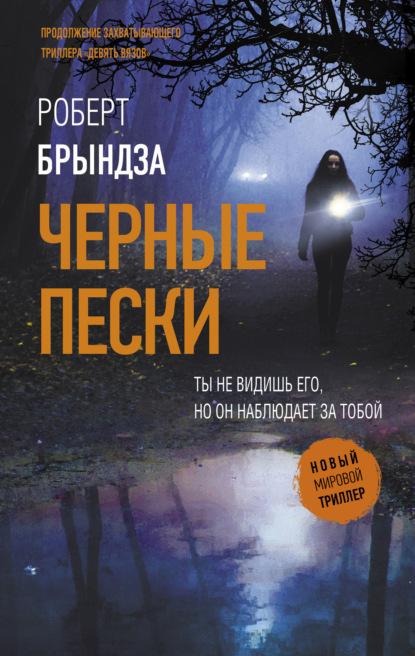 http://chelib.ru/wp-content/uploads/img/books/bryndza-chernye-peski.jpg