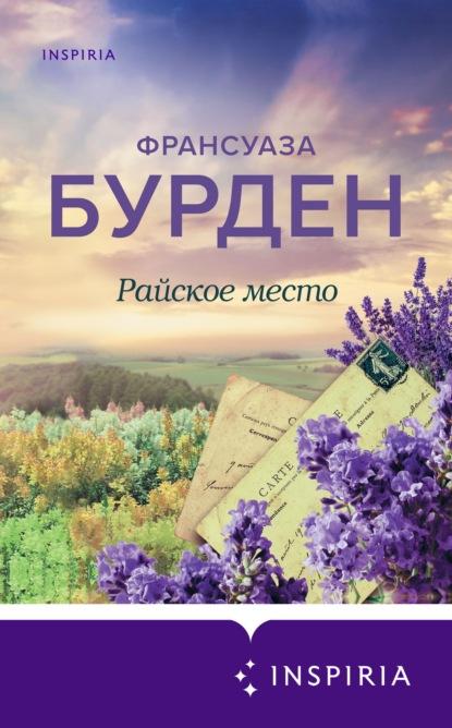 http://chelib.ru/wp-content/uploads/img/books/burden-rayskoe-mesto.jpg