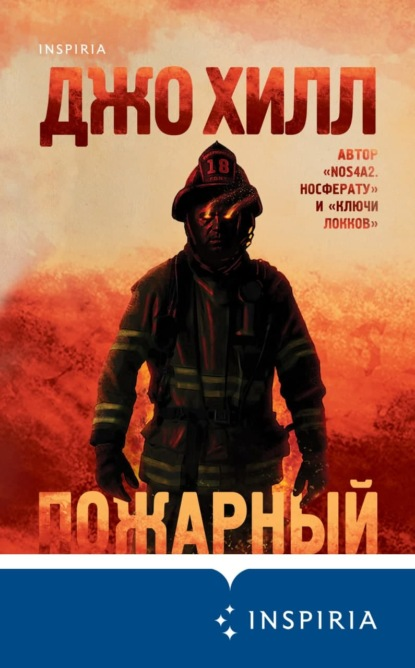 http://chelib.ru/wp-content/uploads/img/books/hill-pozharnyy.jpg