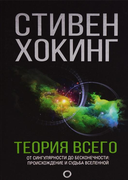 http://chelib.ru/wp-content/uploads/img/books/hoking-teoriya-vsego.jpg
