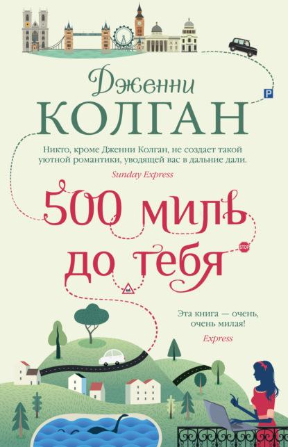 http://chelib.ru/wp-content/uploads/img/books/kolgan-500-mil.jpg