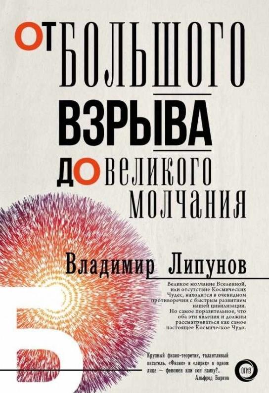http://chelib.ru/wp-content/uploads/img/books/lipunov-ot-bolshogo-vzriva.jpg