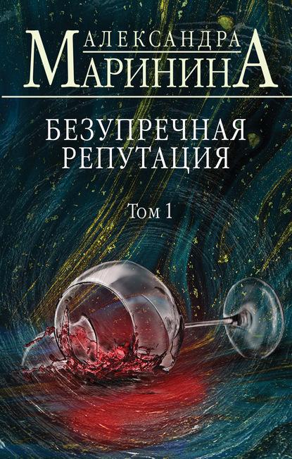 http://chelib.ru/wp-content/uploads/img/books/marinina-bezuprechnaya-reputaciya-tom-1.jpg
