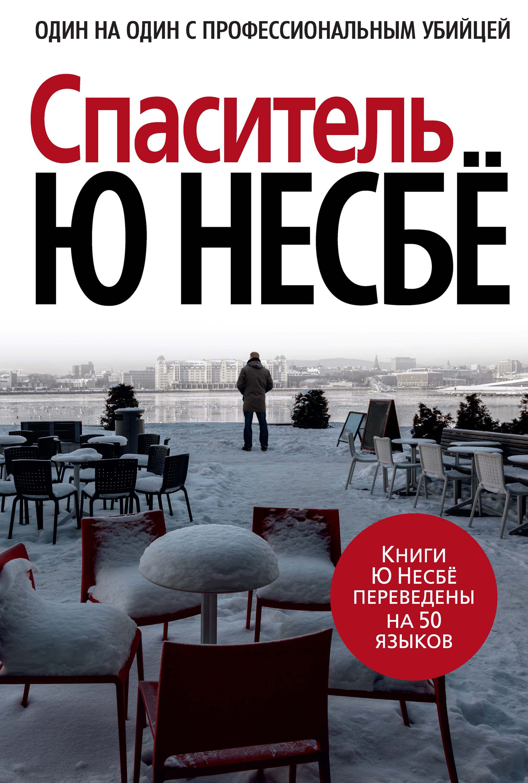 http://chelib.ru/wp-content/uploads/img/books/nesbe-spasitel.jpg
