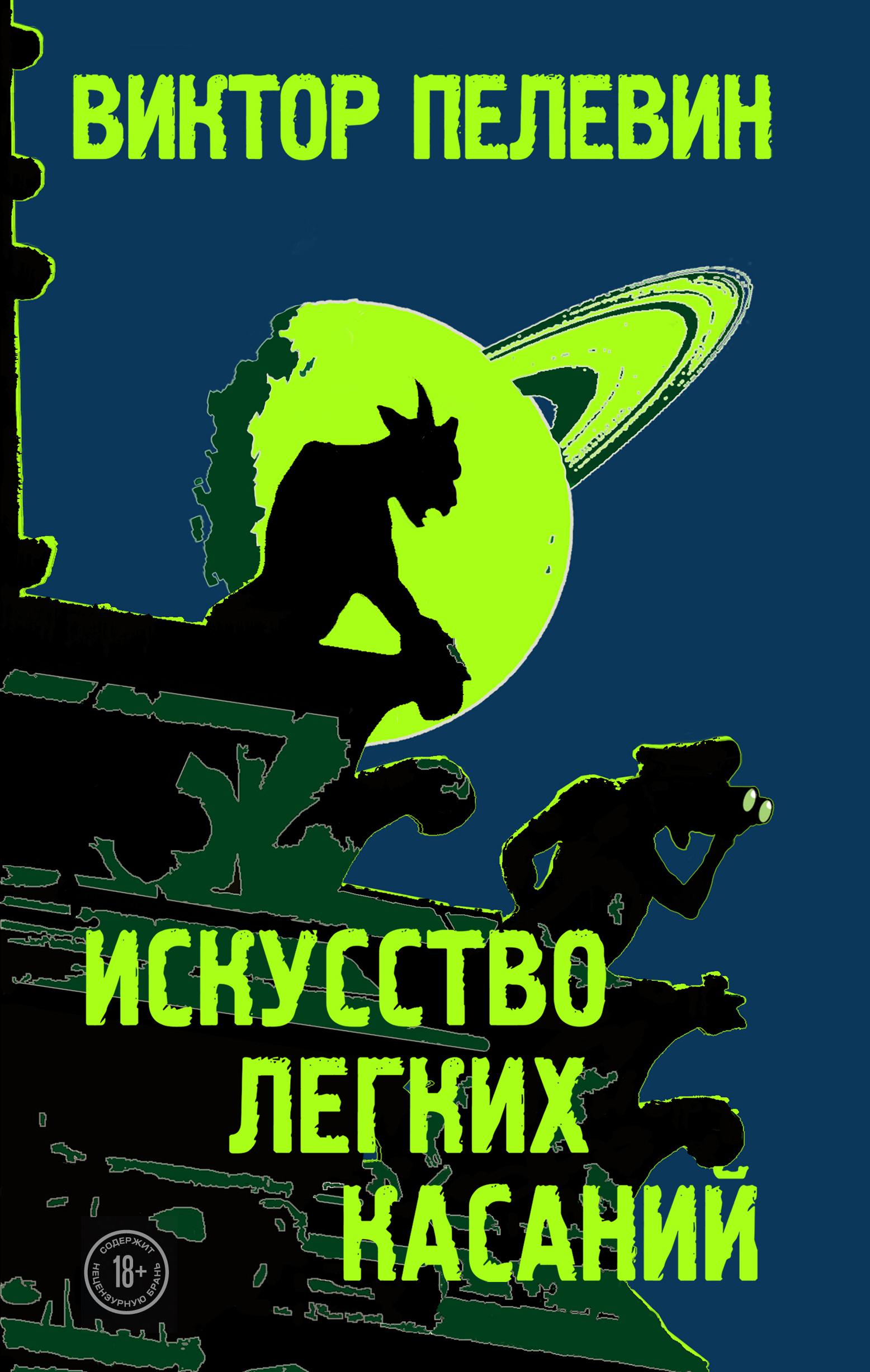 http://chelib.ru/wp-content/uploads/img/books/pelevin-iskusstvo-legkih-kasaniy.jpg