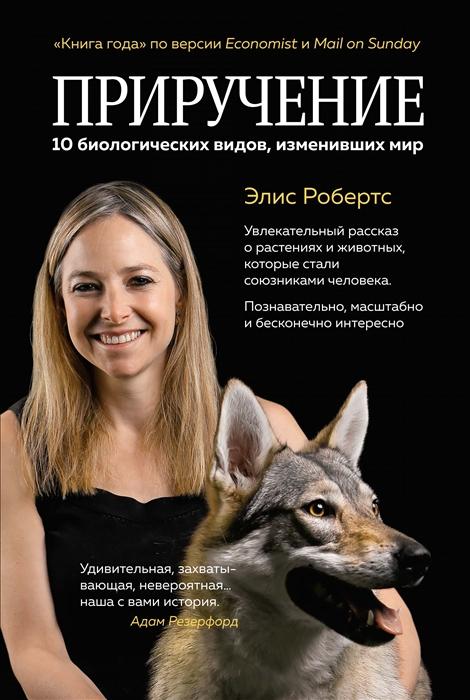 http://chelib.ru/wp-content/uploads/img/books/roberts_priruchenie.jpg