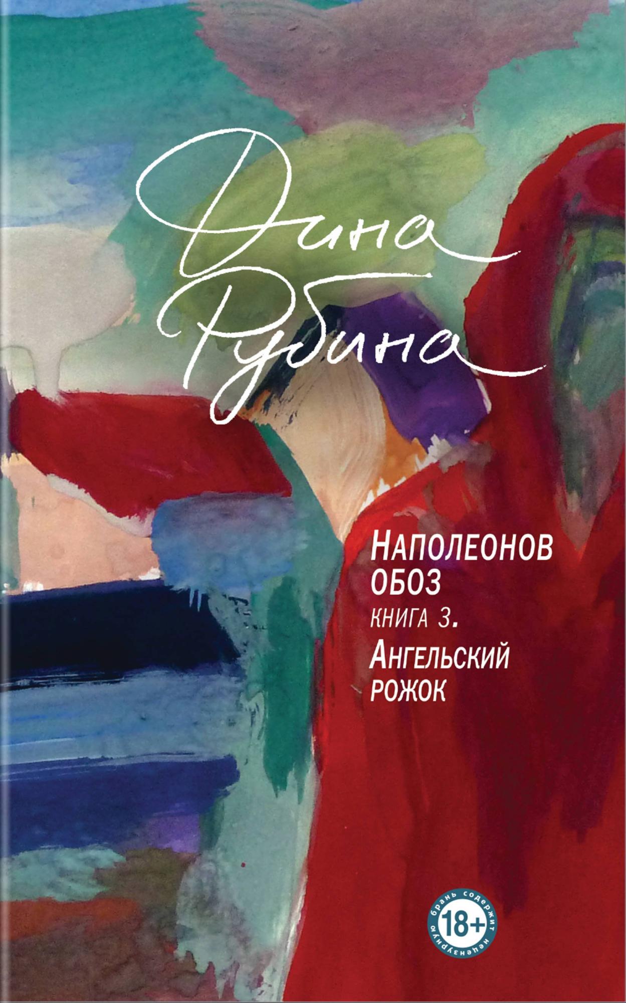 http://chelib.ru/wp-content/uploads/img/books/rubina-napoleonov-oboz-angelskiy-rozhok.jpg