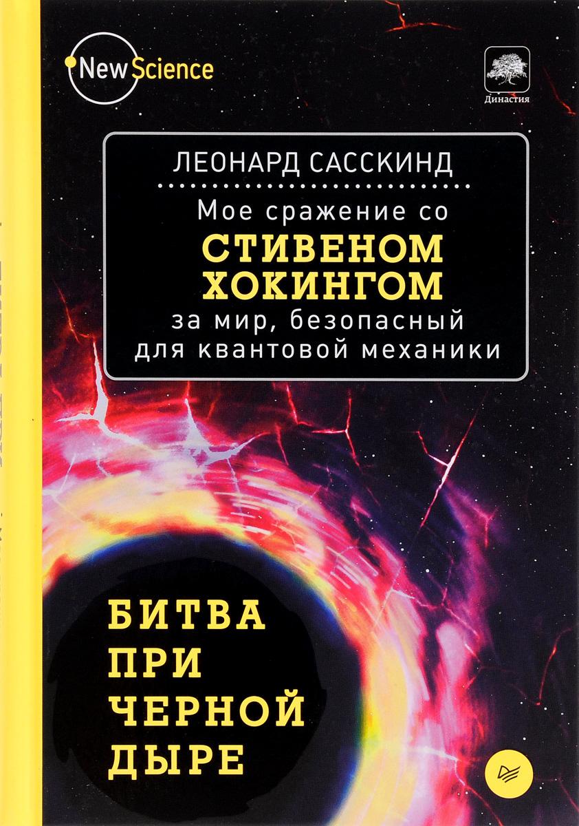 http://chelib.ru/wp-content/uploads/img/books/sasskind-bitva-pri-chernoy-dire.jpg