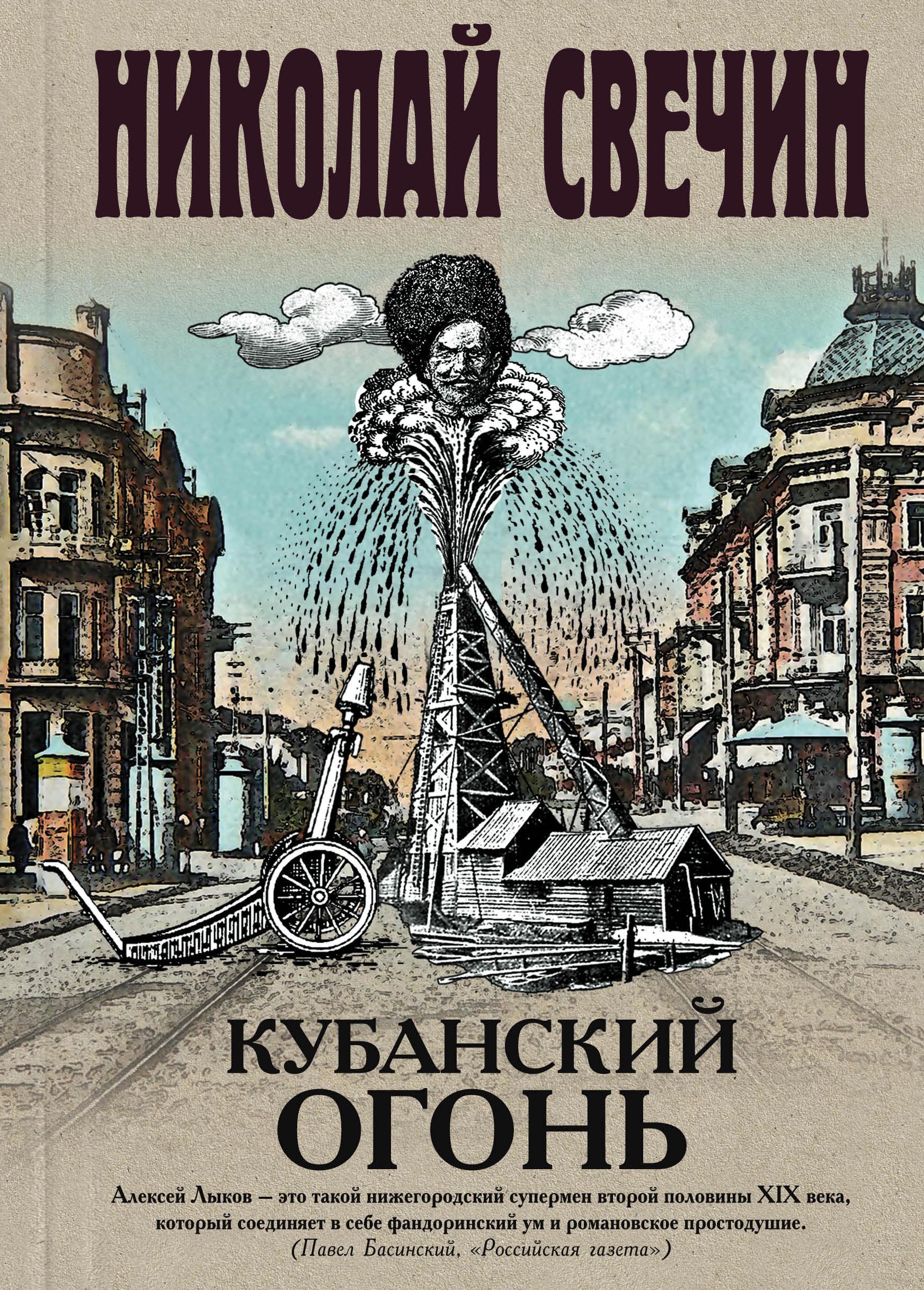 http://chelib.ru/wp-content/uploads/img/books/svechin-kubanskiy-ogon.jpg