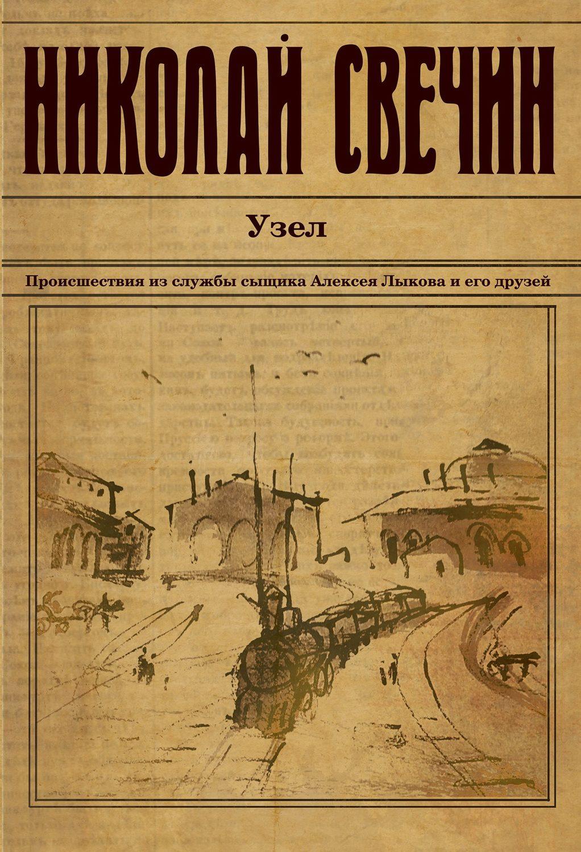 http://chelib.ru/wp-content/uploads/img/books/svechin-uzel.jpg