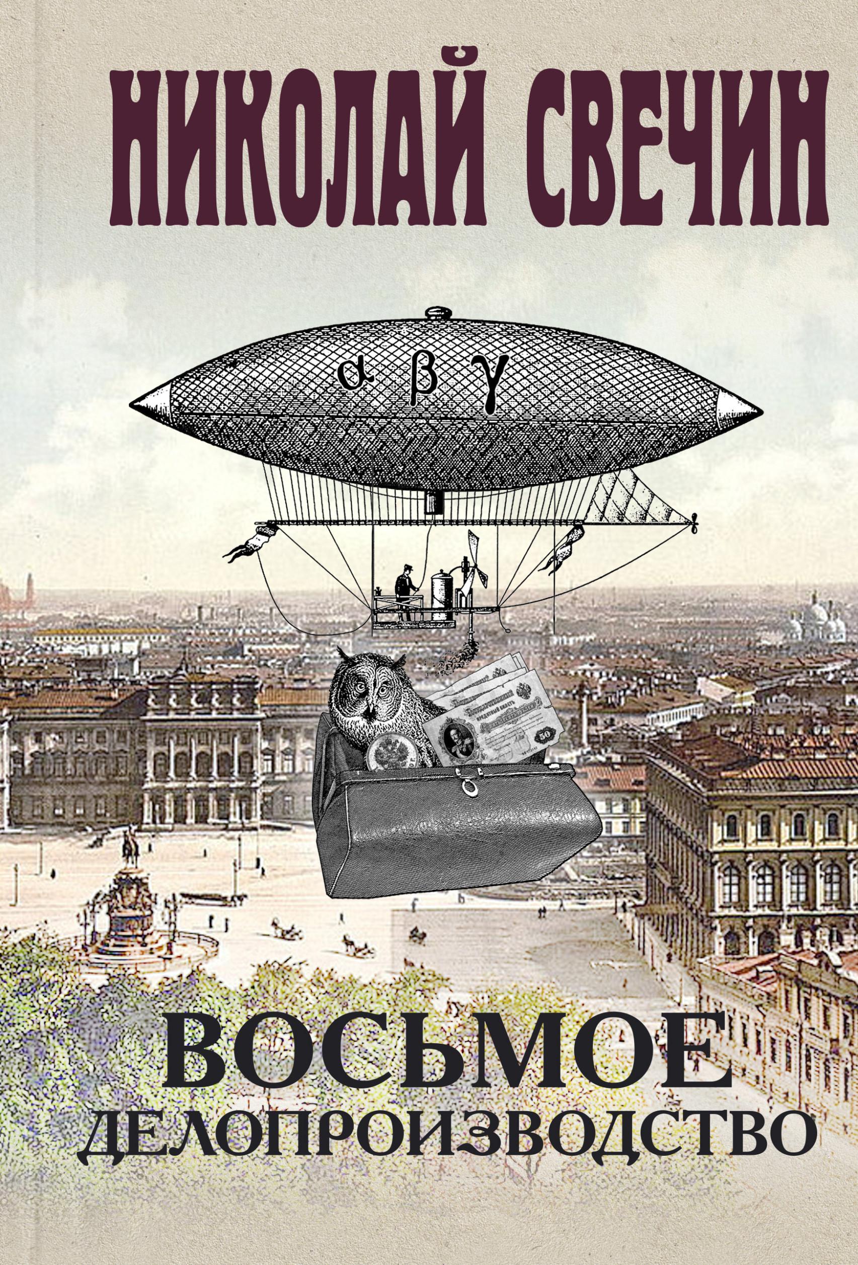 http://chelib.ru/wp-content/uploads/img/books/svetsin-vosmoe-deloproizvodstvo.jpg