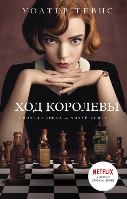 http://chelib.ru/wp-content/uploads/img/books/tevis-hod-korolevy.jpg