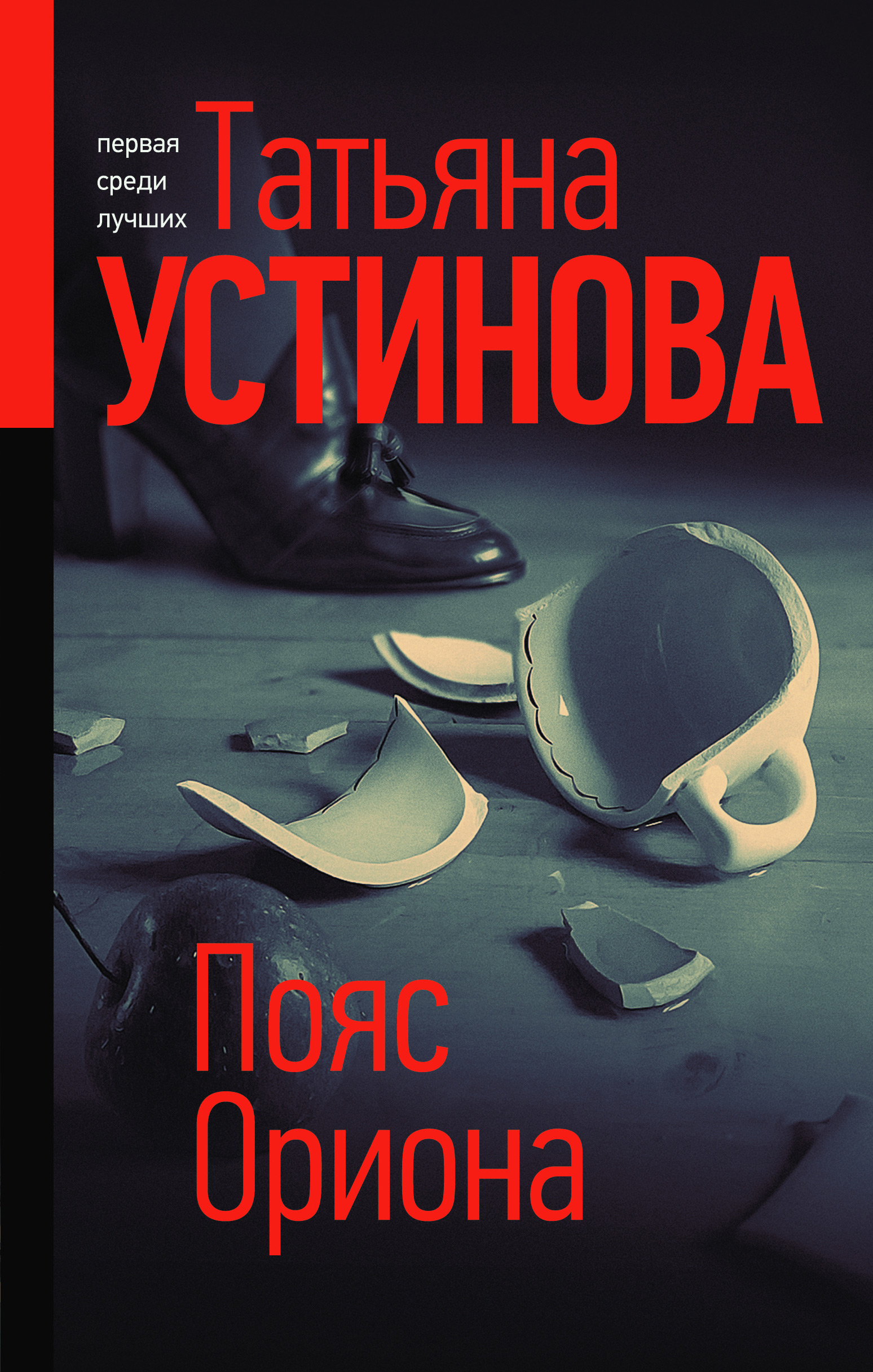 http://chelib.ru/wp-content/uploads/img/books/ustinova-poyas-oriona.jpg