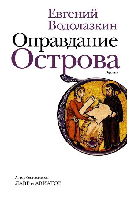 http://chelib.ru/wp-content/uploads/img/books/vodolazkin-opravdanie-ostrova.jpg