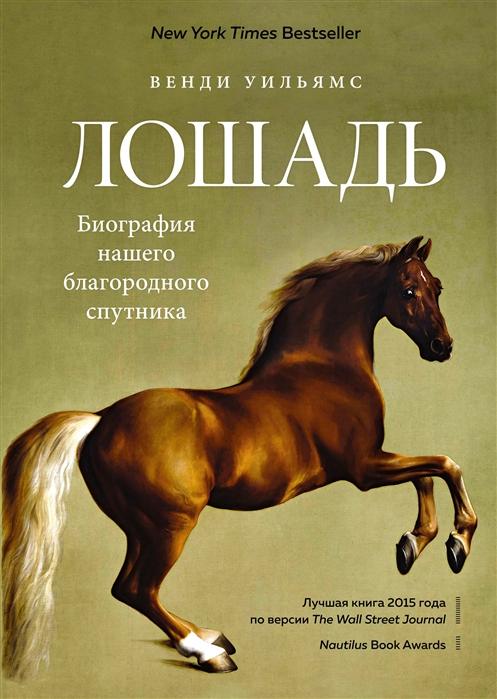 http://chelib.ru/wp-content/uploads/img/books/williams_horse.jpg