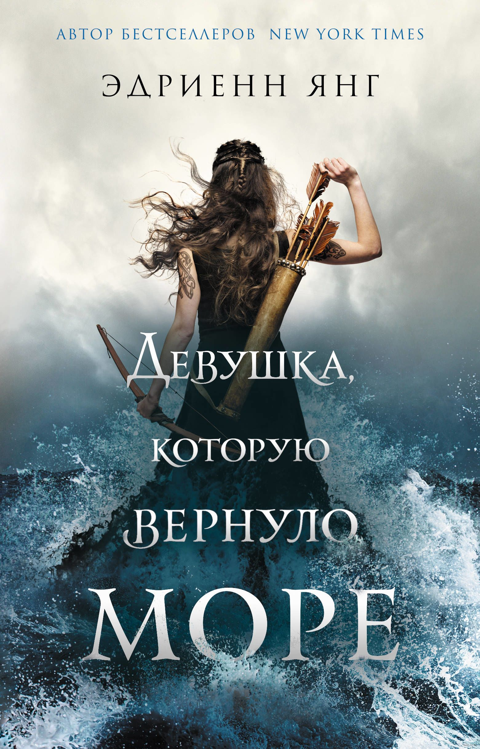 http://chelib.ru/wp-content/uploads/img/books/yang-devuska-kotoruy-vernulo-more.jpg