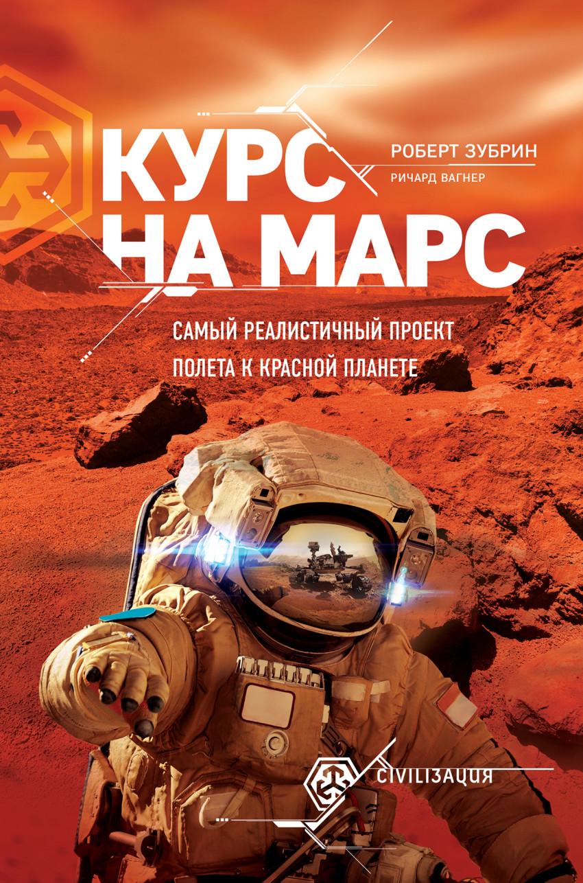 http://chelib.ru/wp-content/uploads/img/books/zubrin-kurs-na-mars.jpg