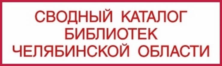 Найти литературу в Челябинской области