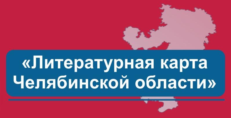 Портал о писателях Челябинской области